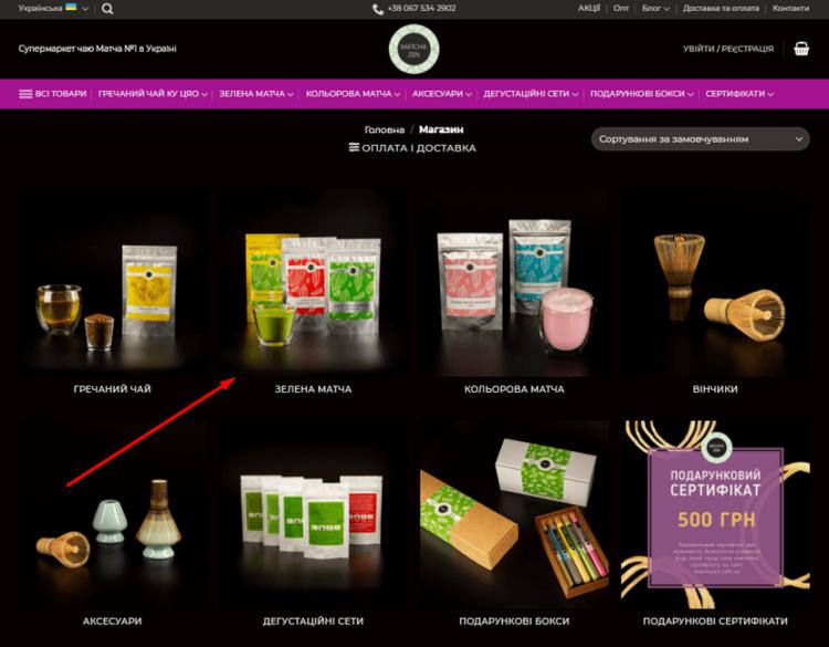 Як зробити замовлення на сайті matchazen